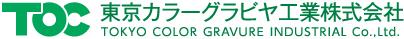 東京カラーグラビヤ工業株式会社